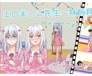 Ero P*ssy Sensei ~Little Sister In Cage
