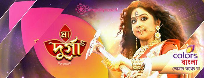 Ma Durga, Colors Bangla, Bengali serial