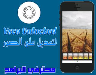 [تحديث] تطبيق VSCO Unlocked v141 الكاميرا الأحترافية تساعدك على ألتقاط الصور والتعديل عليها النسخة الكاملة