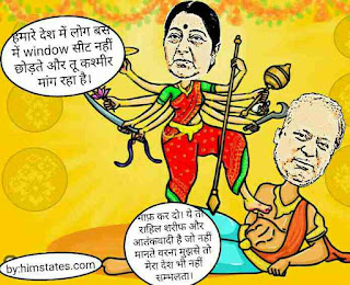 Sushma Swaraj and Nawaj Shareef cartoon