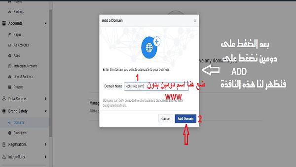 حل مشكلة حظر الدومين وتوثيق دومين مدونتك في فيسبوك facebook business manager