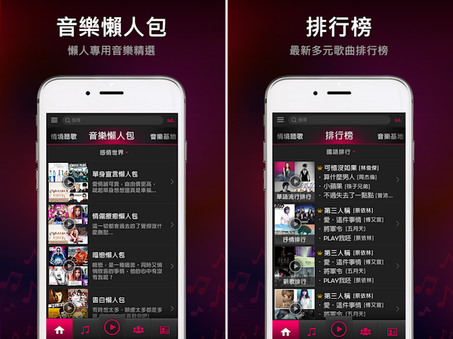 心音樂 App
