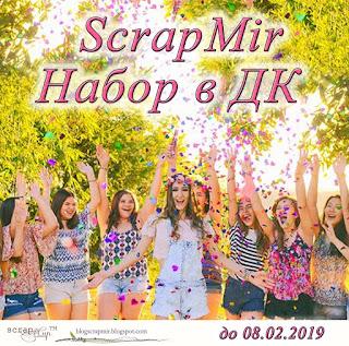 Набор в ДК ScrapMir 2019_1