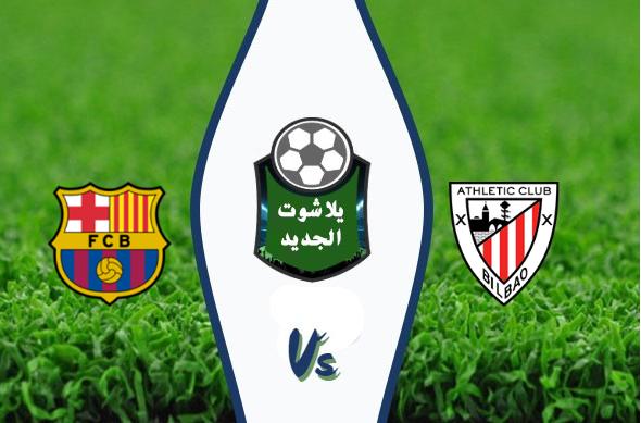 نتيجة مباراة برشلونة وأتلتيك بلباو اليوم الخميس 6-02-2020 كأس ملك إسبانيا