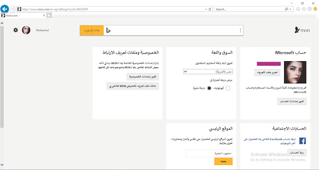 تحميل برنامج متصفح انترنت اكسبلورر برابط مباشر