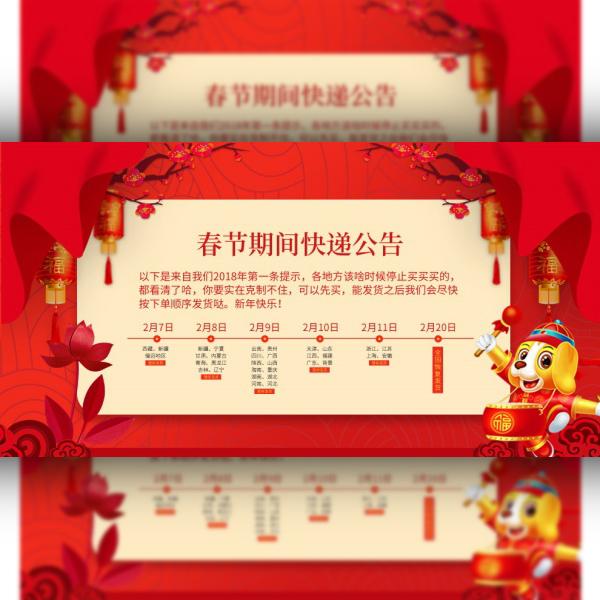 Spring Festival Express Notice Free PSD