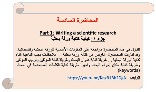 المحاضرة السادسة | جزء ١: كيفية كتابة ورقة بحثية