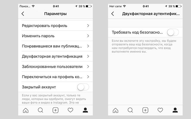 Приложение Instagram вводит двухфакторную аутентификацию в instagram аккаунтах