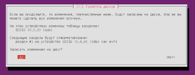 Установка Ubuntu mini.iso + Xubuntu core шаг19