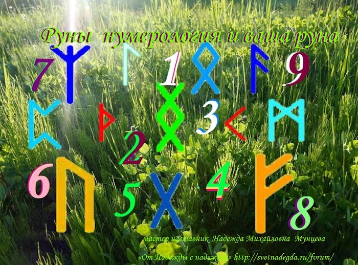 Руны нумерология и ваша руна