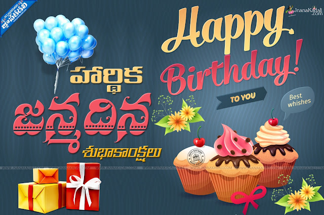 Happy Birthday Brother Quotes In Punjabi: Birth Day Quotes Hd Wallpapers In Telugu