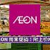 AEON 周末促销!快来看有什么便宜吧!Yogurt Drink 2瓶才RM7.99