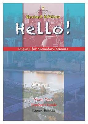 تحميل دليل المعلم كاملاً في اللغة الإنجليزية للصف الثاني الثانوي 2018