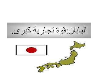 اليابان: قوة تجارية كبرى