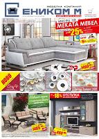 http://www.proomo.info/2017/04/enikom-m-mebeli-sofia.html