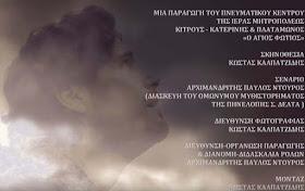 """""""Παραμύθι χωρίς όνομα"""". Το αριστούργημα της Πηνελόπης Δέλτα. (ΒΙΝΤΕΟ)"""