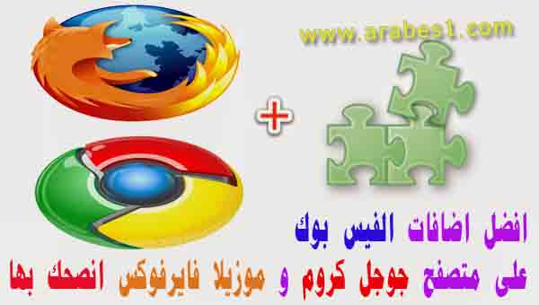 best-addons-extensions-Facebook-for-Chrome-And-Firefox