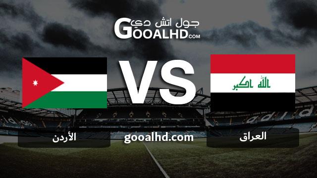 مشاهدة مباراة العراق والأردن بث مباشر اليوم اونلاين 26-03-2019 في بطولة الصداقة الدولية