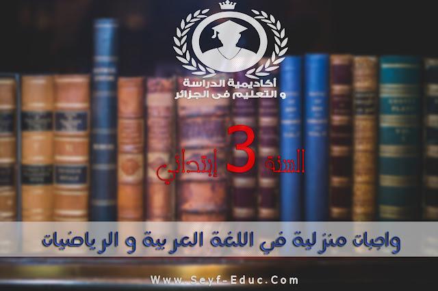 تحميل واجبات منزلية في اللغة العربية و الرياضيات للسنة الثالثة إبتدائي