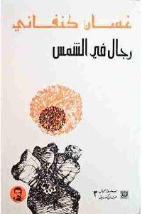 تحميل رواية رجال في الشمس pdf - غسان كنفاني
