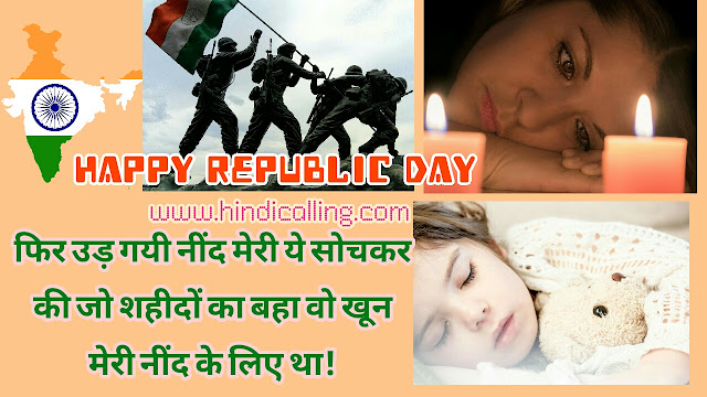 Republic Day Wishes In Hindi और Republic Day Shayari In Hindi Calling