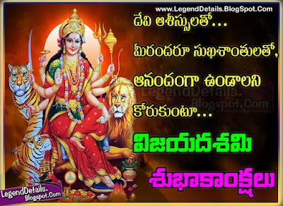 Image result for vijayadasami subhakankshalu free images