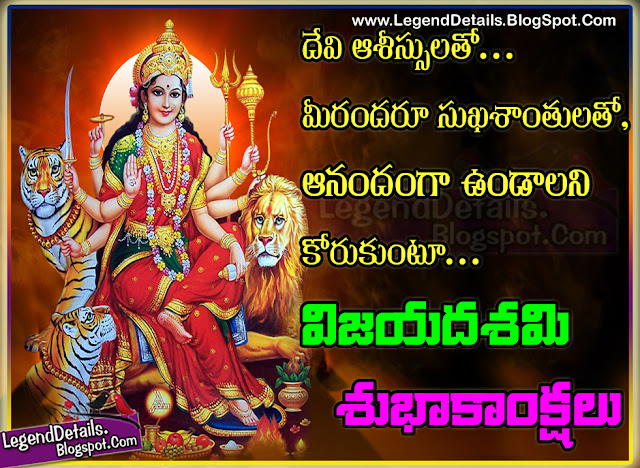 Happy Vijayadasami Greetings in Telugu, Best Vijayadasami Wishes in Telugu language, Happy Durgastami Quotes and Quotations in Telugu font, Telugu Vijayadasami Images, Telugu Dussehra Quotes, wishes and Greetings, Telugu Vijayadasami sms, Telugu Vijayadasami Messages, Telugu Dasa Wishes,Telugu Vijayadasami Photos, Telugu vijayadasami Greetings for Friends and family, Telugu Dussehra HD images, Telugu Vijayadasami Subhakanshalu, Vijayadasami Wishes, Quotes, images for Facebook.