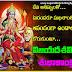 Happy Vijaya Dashami Greetings in Telugu