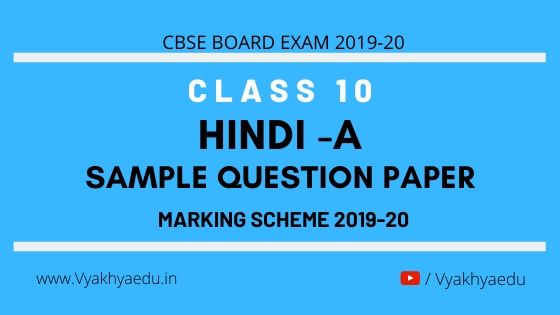 CBSE Class 10 Hindi A Important Questions in Sample Paper with Marks Distribution 2019-20 | Code 002