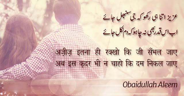 Urdu Poetry Love Romantic