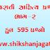 TET 2 Material : Gujarati Sahity Prashno Part-2 PDF File
