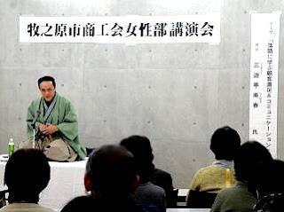 講演会講師・三遊亭楽春のCS向上コミュニケーション講演会の風景(女性部で講演)