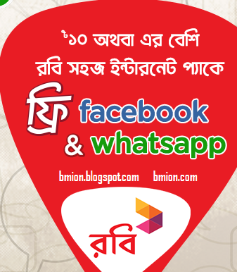 Robi-Free-Facebook-WhatsApp-with-Selected-Pack.