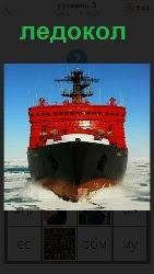 ломает льды ледокол прокладывая себе путь на север