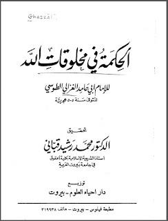 Kitab Tentang Hikmah DIbalik Ciptaan Allah Karangan Imam Ghazali