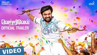 Vetrivel Official Theatrical Trailer _ M.Sasikumar _ Mia George _ D.Imman _ Vasanthamani