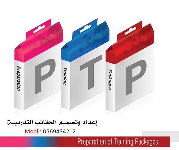 الحقائب التدريبية وأهميتها في التدريب الحديث