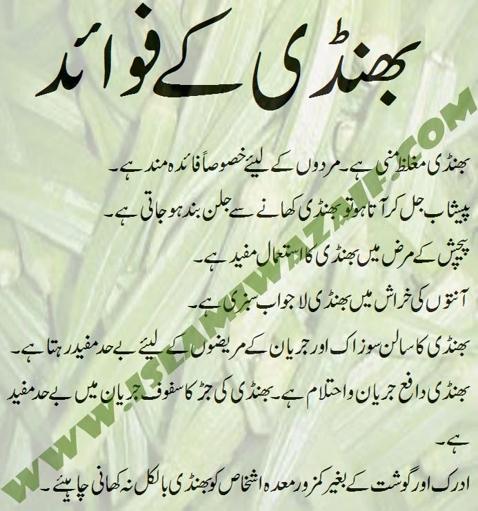 bhindi ke fawaid in urdu