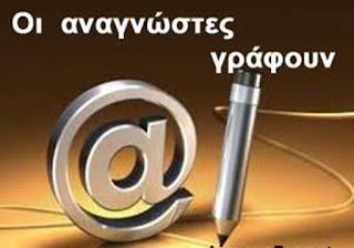 Αποτέλεσμα εικόνας για επιστολή αναγνώστη