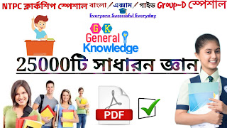 general knowledge in bengali pdf