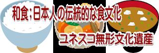 日本人の伝統的食文化