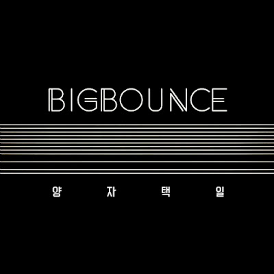 [Single] Big Bounce – 양자택일