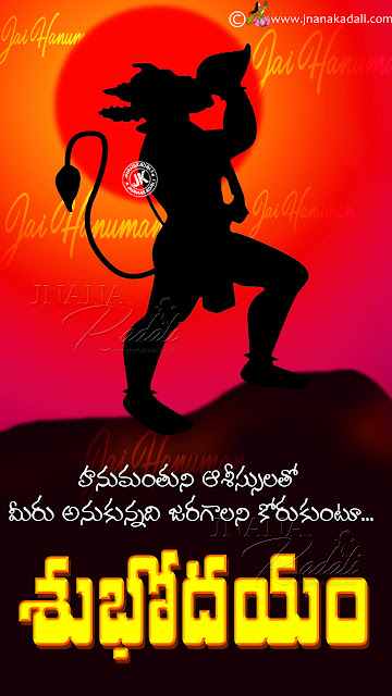 telugu subhodayam, good morning best greetings, have a blessed tuesday greetings in telugu
