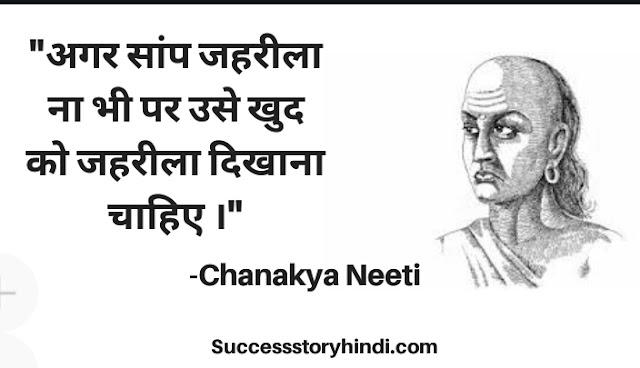 Chanakya Quotes in Hindi || Motivational Quotes by Chanakya in Hindi - Success Quotes in Hindi