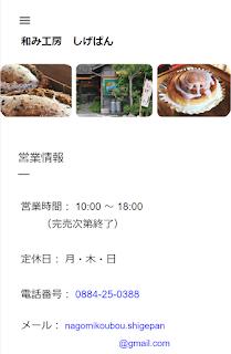 しげぱんWebサイト(スマートフォン)