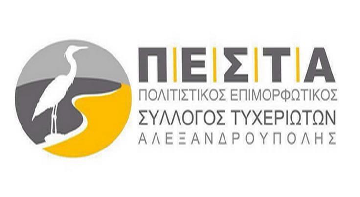 Νέο Δ.Σ. στον Πολιτιστικό Επιμορφωτικό Σύλλογο Τυχεριωτών Αλεξανδρούπολης