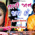 Tari Jaan Jaay Chhe    Jignesh Kaviraj    HD Video With Effective Story