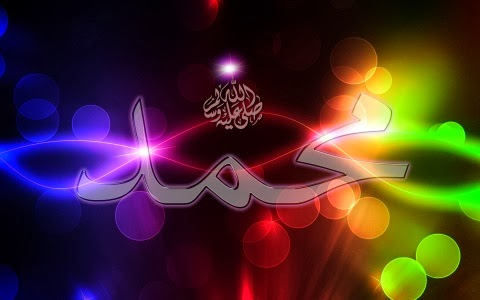 Unique Wallpapers: Name Of Muhammad saw Wallpapers Free ...