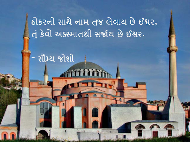 Dharm Nu Afeen Manas Mate Ketlu Ghatak Hoi Che Article By Naresh K. Dodia