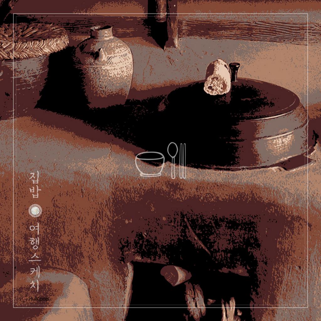 [Single] YEOCH – `여행스케치 25주년 기념` 싱글앨범 – 집밥